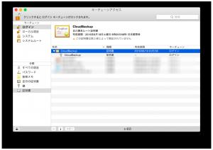 encryptVolMac08
