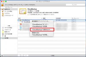 encryptVolMac09