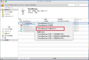 encryptVolMac11