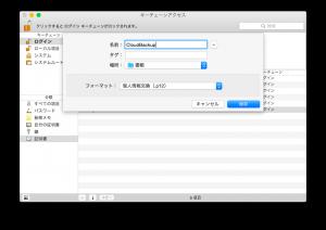 encryptvolMac12-2